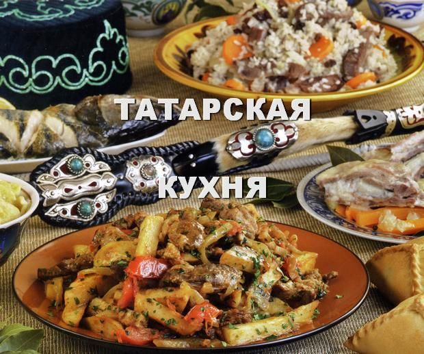 Татарская кухня - результат многовековой истории